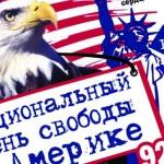 1 февраля — Национальный день свободы в США
