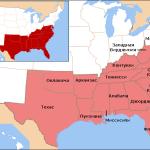Штаты Юга США